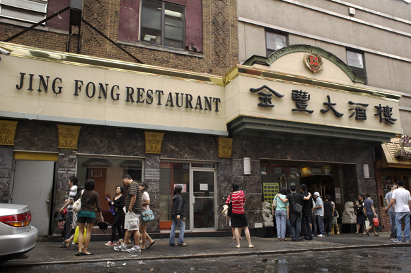 Jing Fong Restaurant in Chinatown, NYC
